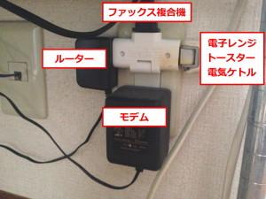 問題は電気の流れが一ヵ所に集中していたこと