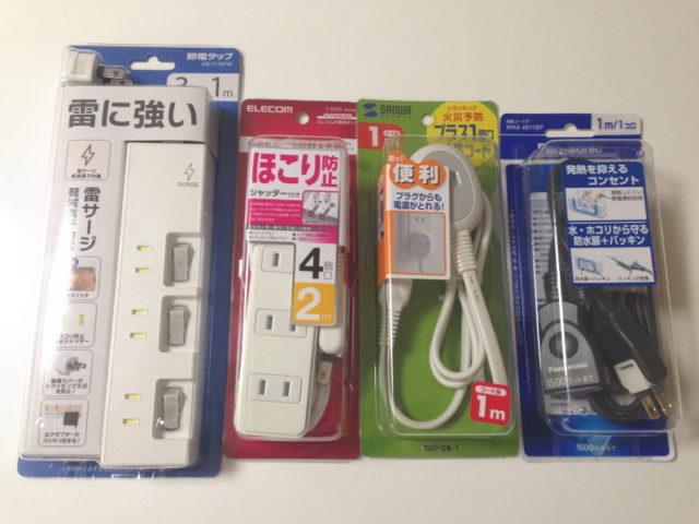 まとめ買いした電源タップや延長コード