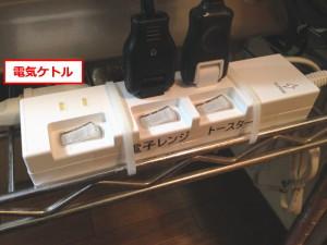 節電タップに電子レンジとトースター