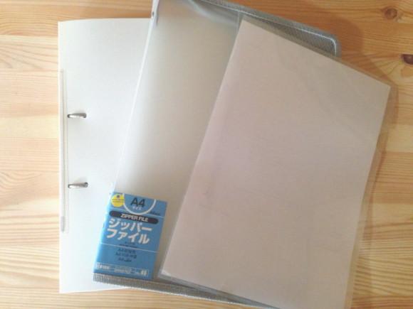 書類収納の3種の神器(2穴ファイル、ジッパーファイル、クリアホルダー)