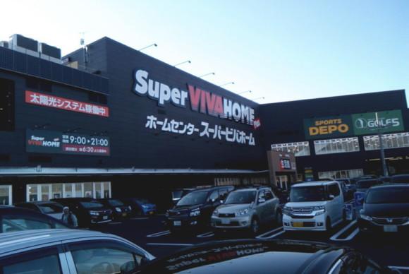 スーパービバホーム和泉中央店