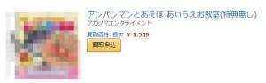 Amazon買取サービス・買取申込ボタン