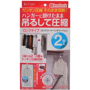 東和産業・KP オートロックバルブ式 吊るせる衣類圧縮パック ロング