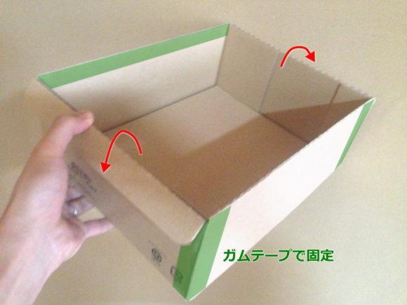 ガムテープを貼ってフタを固定し、こぼれ止めを開く