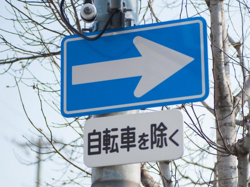 交通標識・イメージ