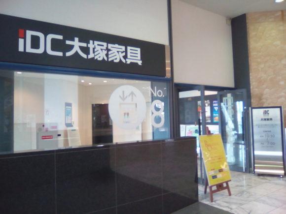 IDC大塚家具