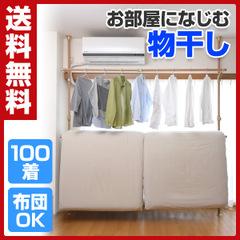 山善(YAMAZEN) 布団も干せる 簡単設置 窓際 突っ張り物干し ハンガーラック WJM-3(GNA)
