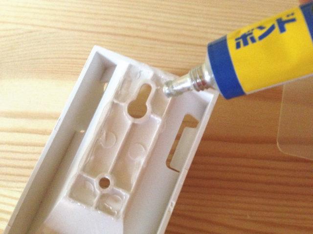 リモコンホルダーの裏面にポリプロピレン用接着剤を塗る