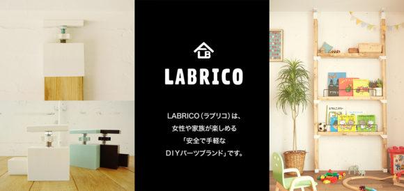 2×4つっぱりDIYツール「LABRICO(ラブリコ)」