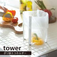 山崎実業・ポリ袋エコホルダー タワーGB-J