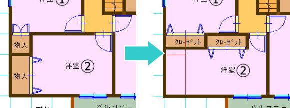 1畳+0.5畳の物入を1間幅のクローゼット2つに変更