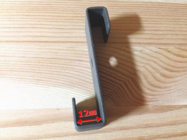 フックの引っ掛け可能な部分は12mm