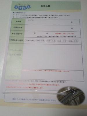 添付の申込書と宅配伝票に住所などを記入