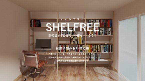 入居者が用途に合わせて自由に棚を組み替えられる賃貸住宅「SHELFREE(シェルフリー)」