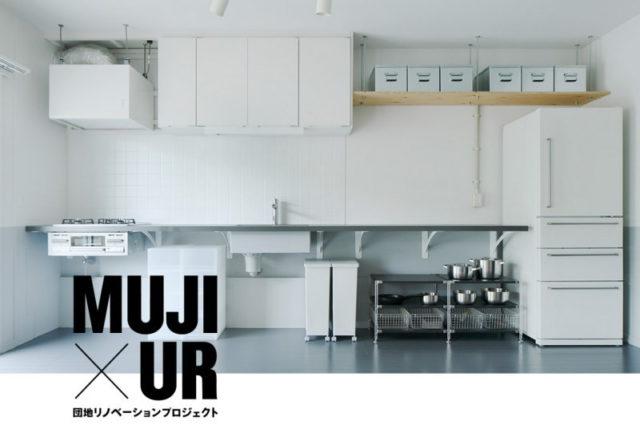 MUJI×UR団地リノベーションプロジェクト・スクリーンショット