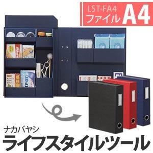 ナカバヤシ「ライフスタイルツール・ファイルLST-FA4