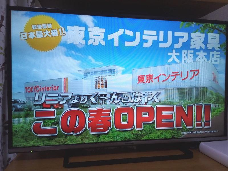 東京インテリア家具2017年春オープンTVCM