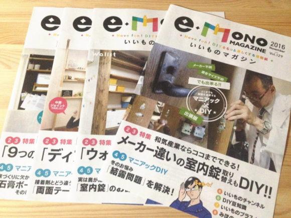 和気産業発行「いいものマガジン」