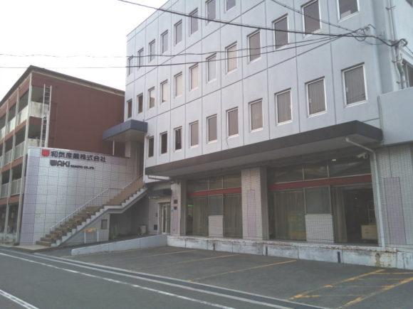 和気産業・本社ビル
