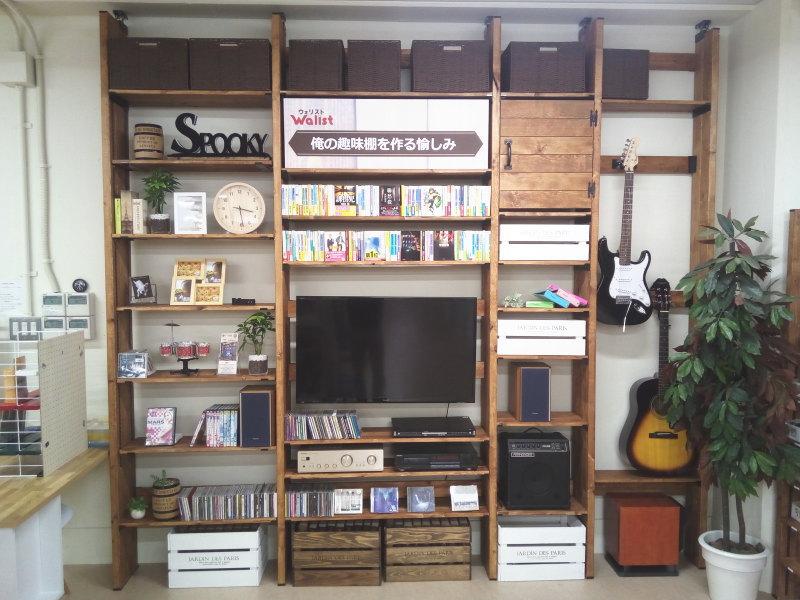 和気産業のウォリストを使って作られた壁面収納家具