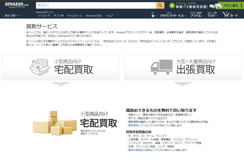リニューアルされたアマゾンの買取サービス
