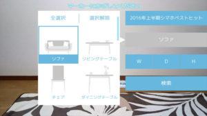 シマホARで家具の品群を選ぶ
