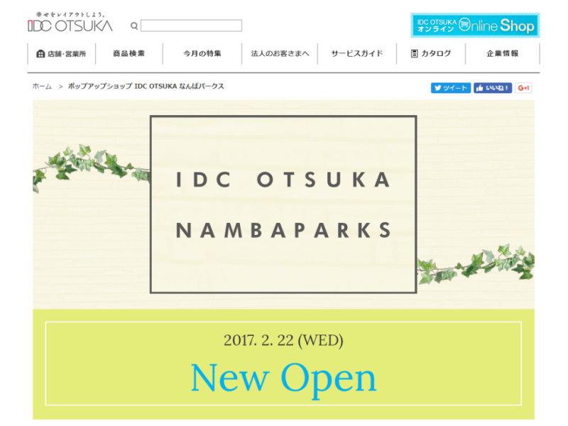 ポップアップショップ IDC OTSUKA なんばパークス・スクリーンショット