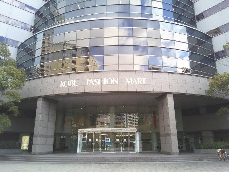 神戸ファッションマート