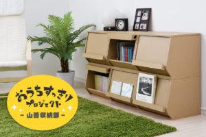 山善・木製オープンボックスCSB3140D