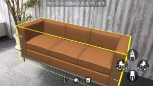 「RoomCo (ルムコ)」連携で3Dシミュレーション
