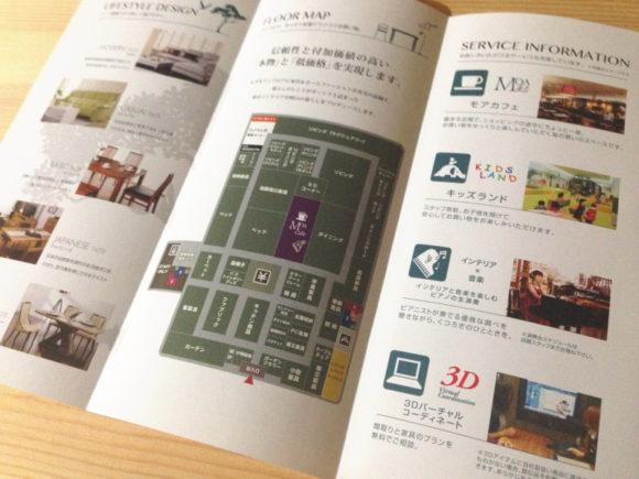 東京インテリア家具大阪本店・フロアガイド