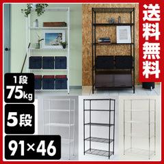 山善・メタルシェルフ5段ホワイト/ブラック/クローム