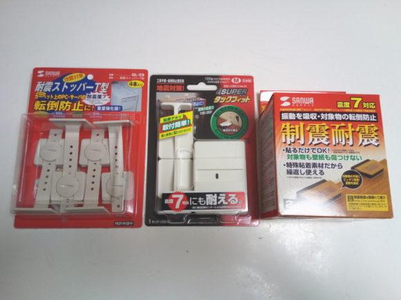 左からサンワサプライ「耐震ストッパーT型 QL-59」、北川工業「スーパータックフィット TF-M」、サンワサプライ「耐震ストッパー QL-78」