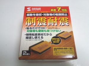 サンワサプライ・耐震ストッパーQL-78