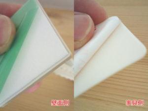 スリーエム製の超強力両面テープ