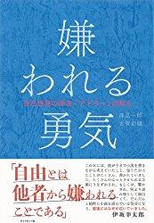 『嫌われる勇気』(著:岸見 一郎・古賀 史健/ダイヤモンド社)
