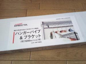 ホームエレクター・ハンガーパイプ&ブラケットHF1180