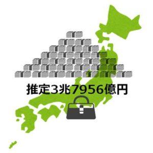 日本の埋蔵バッグ総額は推定3兆7956億円