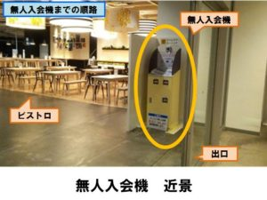 タイムズカープラス無人入会器@IKEA鶴浜