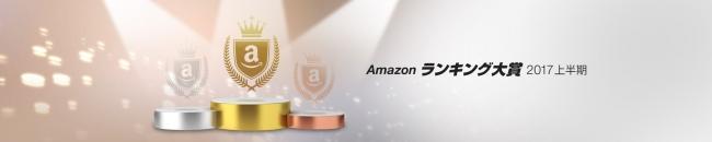 Amazonランキング大賞2017上半期