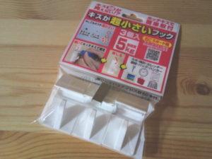 ウエルスジャパン・キズが超小さいフック