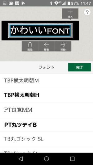 専用アプリ「P-touch Design&Print」