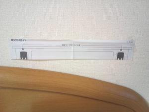 取り付けガイドを壁にセロハンテープで貼る