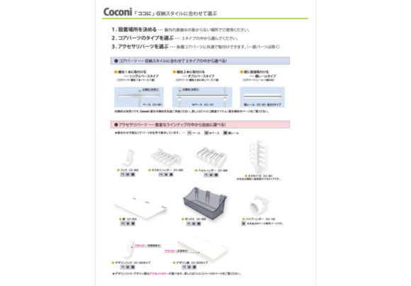 サヌキ・coconi多目的ハンガーラインナップ・スクリーンショット