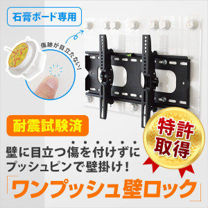 エモーションズ・石膏ボード専用簡単壁掛け金具「ワンプッシュ壁ロック」OP117