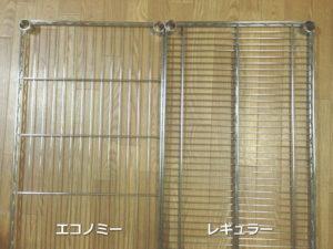 エコノミーラックとレギュラーの棚板の比較