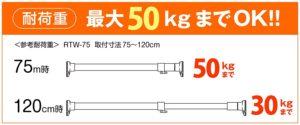 平安伸銅工業・RTW-75耐荷重50~30kg 取付寸法75~120cm