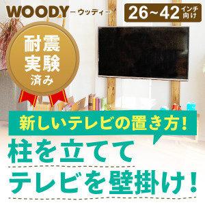エモーションズ・テレビ壁掛け金具・LABRICO・2x4材セット WOODY(ウッディ) WDY-117S