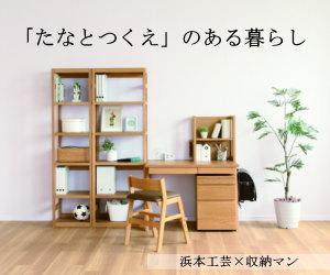 浜本工芸×収納マン コラボ「たなとつくえ」