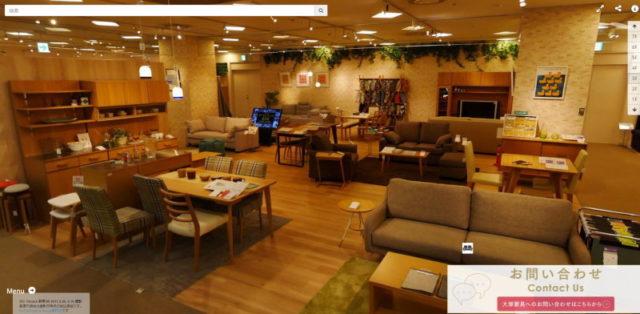 IDC大塚家具・バーチャルショールーム(新宿ショールーム)スクリーンショット